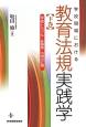 学校現場における教育法規実践学(下) 学校トラブル-教職員・地域対応編
