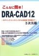 こんなに簡単!DRA-CAD12 3次元編 モデリング/レンダリングから日影図/天空図まで