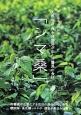 「シマ桑」 天恵の島・沖永良部島が生んだ驚異の食材 鹿児島県・奄美群島
