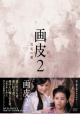 画皮2 真実の愛 DVD-BOX 2