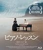ピアノ・レッスン (HDリマスター版)