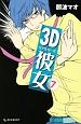 3D彼女-リアルガール- (7)