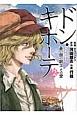 ドン・キホーテ 憂い顔の騎士 その愛(2)