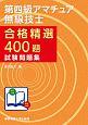 第4級アマチュア無線技士 合格精選400題 試験問題集
