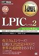 LPICレベル2 Version4.0対応 Linux技術者認定試験学習書