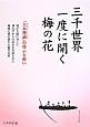 三千世界一度に開く梅の花 新抄大本神諭