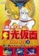 正義を愛する者 月光仮面 DVD-BOX Vol.3 第三部 ドラゴンの牙シリーズ