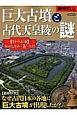 歴史REAL 巨大古墳と古代天皇陵の謎 なぜ古代日本の各地に「巨大古墳」が出現したか?