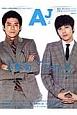 AJ 特集40P!!2大アクター、奇跡の邂逅 小栗旬×イ・ホンギ ASIAとJAPANを繋ぐビジュアル・マガジン(3)