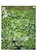 R・S・V・P 2014SPRING 特集:紅茶の楽園 スリランカへ (14)
