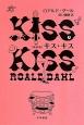 キス・キス<新訳版>