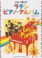 やさしく弾ける ラテン ピアノ・ソロ・アルバム (1)