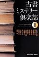 古書ミステリー倶楽部 (2)