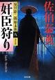 奸臣狩り 夏目影二郎始末旅9<決定版> 長編時代小説