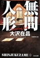 無間人形<新装版> 新宿鮫4 長編刑事小説