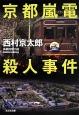 京都嵐電殺人事件