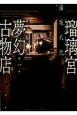 瑠璃宮夢幻古物店 (1)
