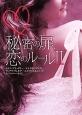 秘密の扉、恋のルール (2)