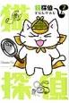 猫探偵 (2)