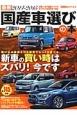 最新・国産車選びの本 2014-2015 10人のモータージャーナリストによる30項目評価データブック