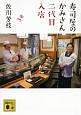 寿司屋のかみさん二代目入店