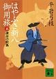 はやぶさ新八御用旅 諏訪の妖狐 (5)
