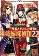 三姉妹と忘れじの面影篇 三姉妹探偵団22