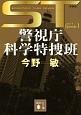 ST警視庁科学特捜班<新装版>(1)