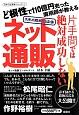 片手間では絶対成功しないネット通販 大手出版社NG企画 日本の起業家シリーズ1 ど根性で110億円売った魔術師が教える