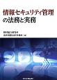 情報セキュリティ管理の法務と実務