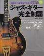 ジャズ・ギター完全制覇 CD付 理論から実技までこれ1冊でOK!