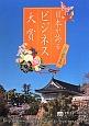 日本が誇るビジネス大賞 2014