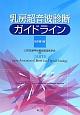 乳房超音波診断ガイドライン<改訂第3版>