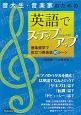 音大生・音楽家のための 英語でステップアップ