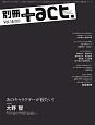 別冊+act. あのキャラクターが観たい! 完全独占!大野智 CULTURE SEARCH MAGAZINE(16)