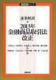 逐条解説・2013年金融商品取引法改正 逐条解説シリーズ