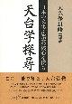 天台学探尋 日本の文化・思想の核心を探る
