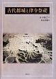 古代都城と律令祭祀