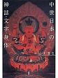 中世日本の神話・文字・身体