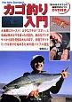 カゴ釣り入門 The New Standard BOOK11 大海原にキャスト!大きなウキが「ズボッ」と沈めば魚