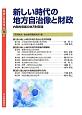 地域と自治体 新しい時代の地方自治像と財政 内発的発展の地方財政論 (36)