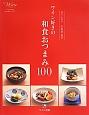 ワイン好きの和食おつまみ100 ワイン好きのおつまみシリーズ