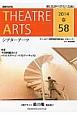 シアターアーツ 2014春 特集:年間回顧2013 ベストステージ、ベストアーティスト 演劇評論誌 劇と批評の深化のために(58)