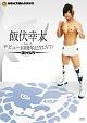 デビュー10周年記念 SIDE NJPW