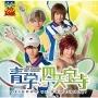ミュージカル テニスの王子様 青学vs四天宝寺