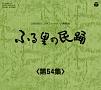 ふる里の民踊 <第54集>