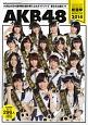 AKB48 総選挙公式ガイドブック 2014 大混乱必至の選挙戦を読み解く公式がイドブック 新女