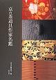 京の茶道具作家名鑑