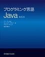 プログラミング言語 Java<第4版>
