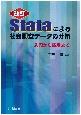 Stataによる社会調査データの分析<改訂> 入門から応用まで